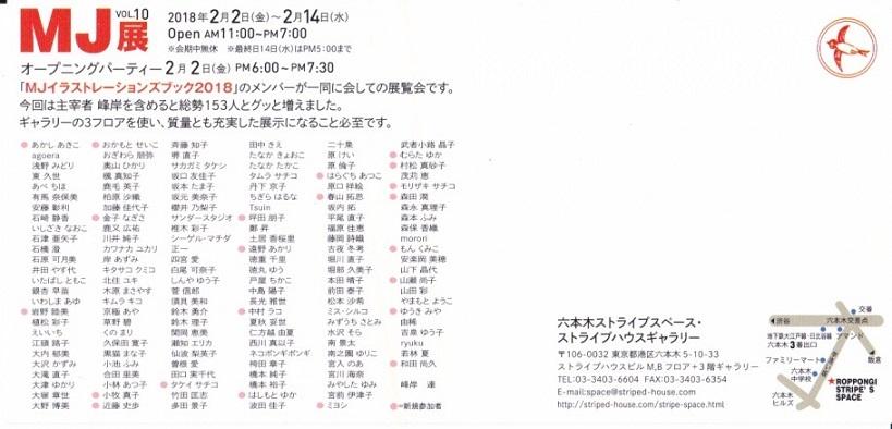 MJブック発売とMJ展_d0259392_02174864.jpg
