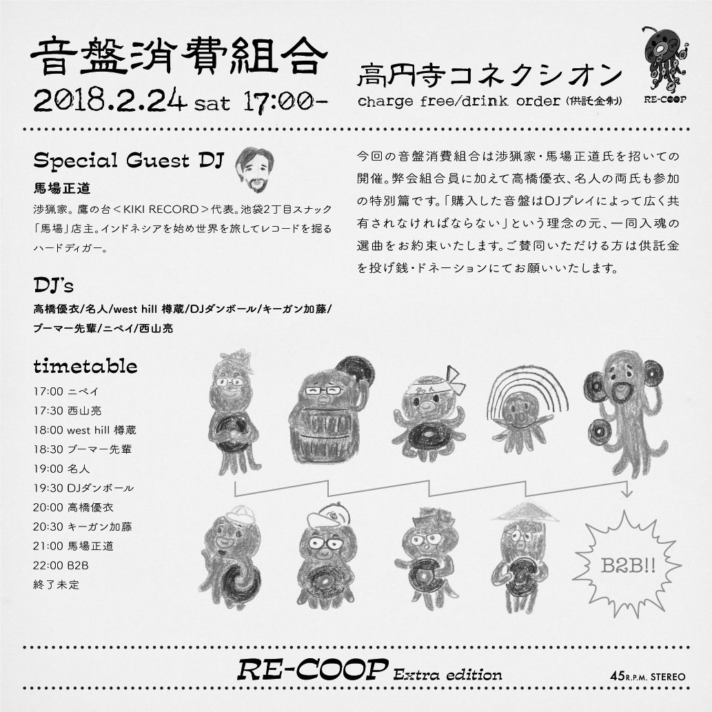 02/24(土)音盤消費組合 RE-COOP Extra edition_c0099300_15245701.jpeg