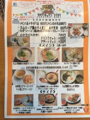 アジアンキッチン とりどり_e0115904_13103906.jpg