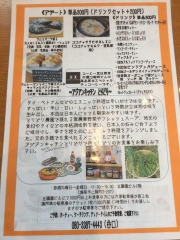 アジアンキッチン とりどり_e0115904_13103915.jpg