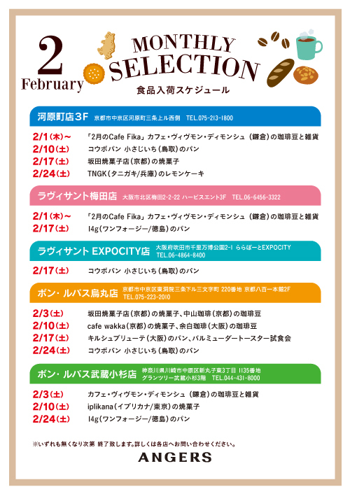 《アンジェ全店》2月の食品入荷のお知らせ_a0154009_15531548.jpg