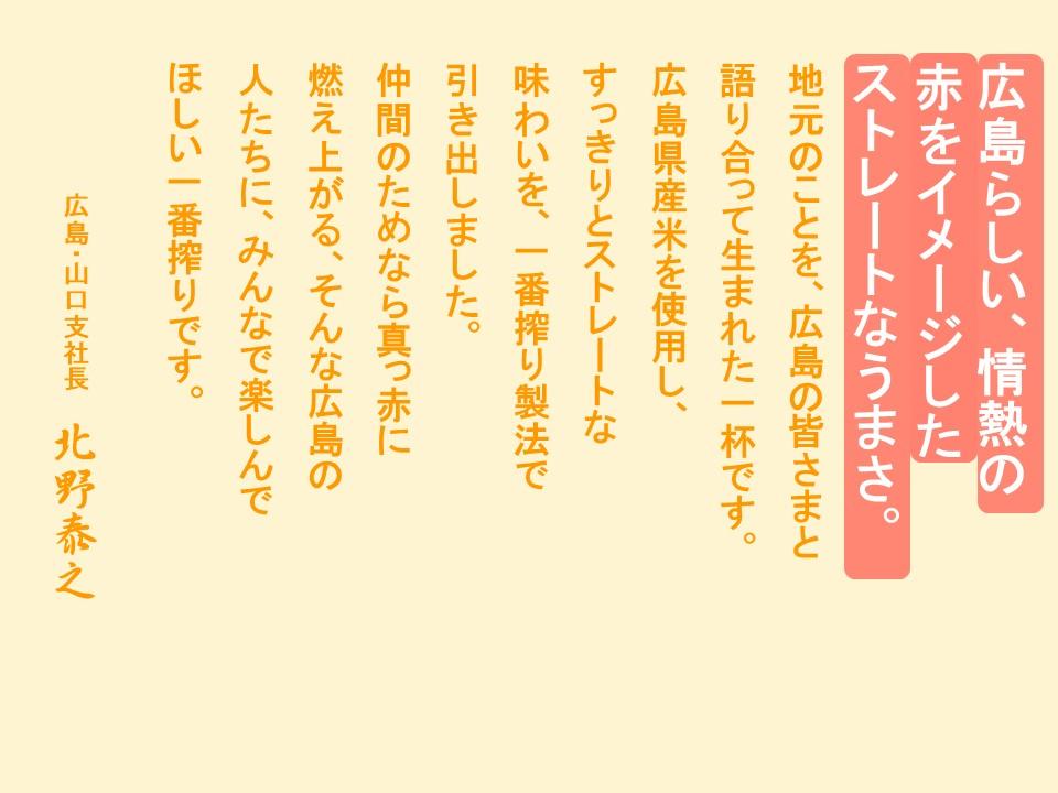 キリン 一番搾り 広島に乾杯 2017夏~麦酒酔噺その810~ビールの革命なるか?_b0081121_719764.jpg
