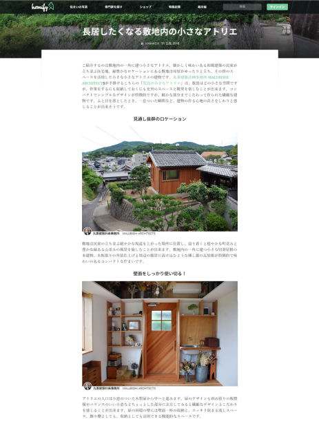 <児島の小さなアトリエ>homify日本版で紹介頂いています!_c0225122_23102025.jpg