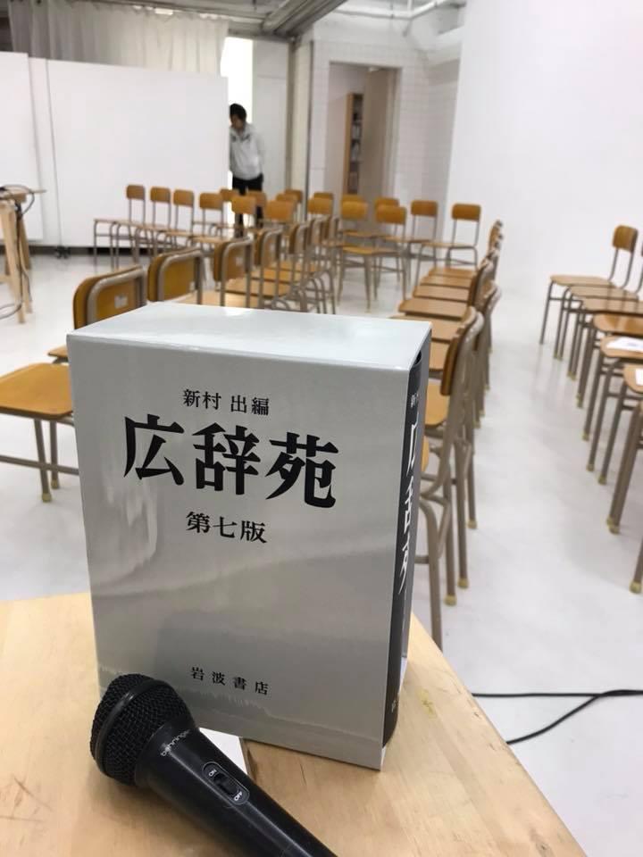 「広辞苑大学」開講!_a0231828_00131030.jpg