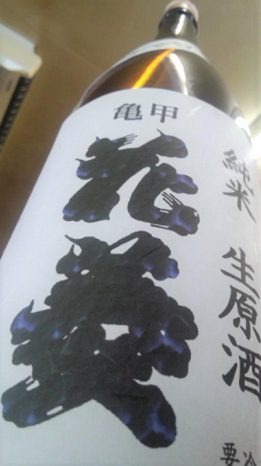 【日本酒】亀甲花菱 仕込み第一号 純米 無濾過生原酒 若水60 限定 新酒29BY_e0173738_2030359.jpg