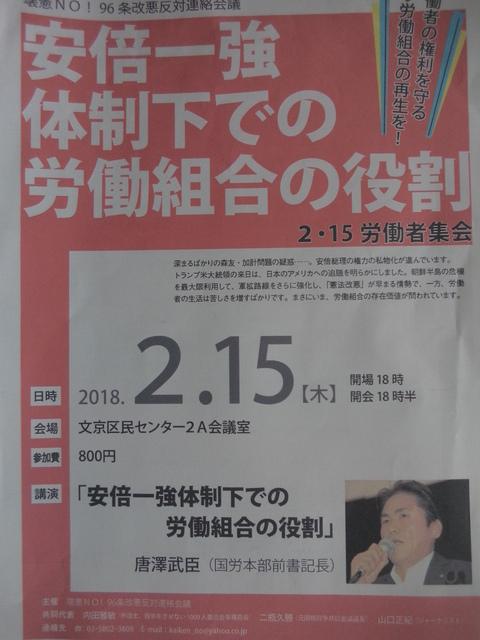 2.15労働者集会の告知記事です_b0050651_122582.jpg