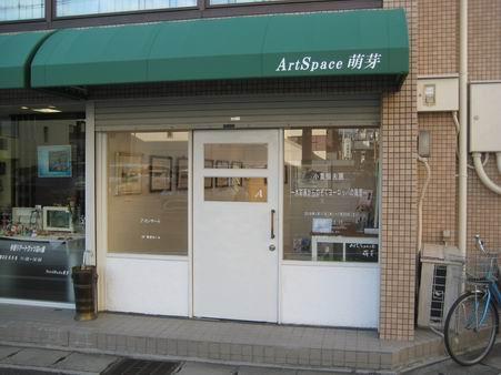 日本滞在 6. (再び大阪へ、そして甲子園口)_a0280569_11422.jpg
