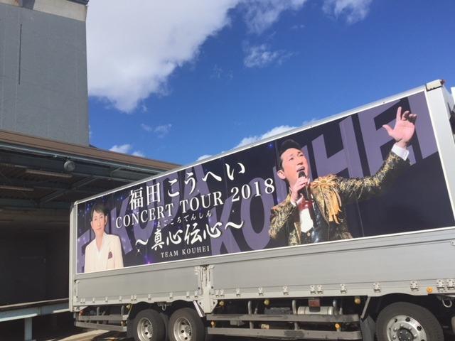 福田こうへいコンサートツアー2018真心伝心_b0187479_16455392.jpg
