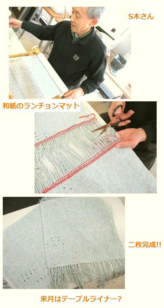 ランチョンマット、綺麗な織り上げ♪ お見事S木氏_c0221884_17264361.jpg