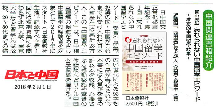 日中対訳『忘れられない中国留学エピソード』、「日本と中国」新聞に紹介された_d0027795_15272560.jpg
