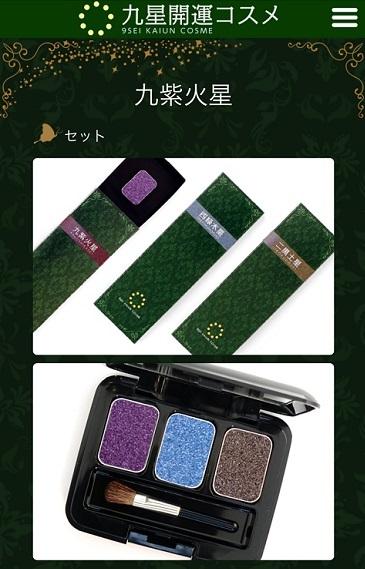 開運メイクと開運コスメ_d0339896_16445928.jpg
