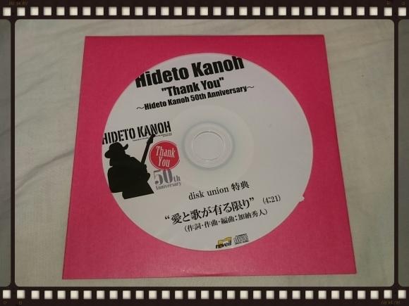 加納秀人 / サンキュー ~ 加納秀人50周年記念ソロ・アルバム!_b0042308_16354501.jpg