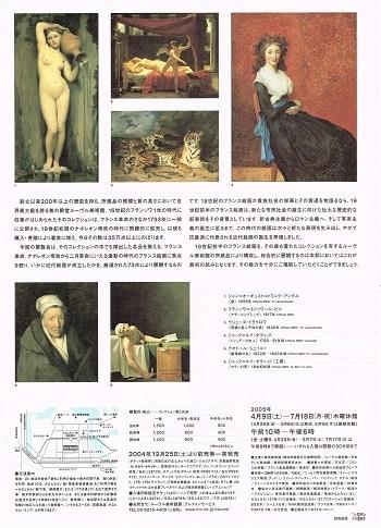 ルーブル美術館展_f0364509_11285307.jpg
