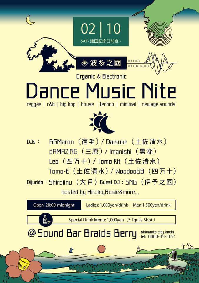 2018.02.10.SAT - DANCE MUSIC NITE - @Sound Bar Braids Berry_f0148146_21170177.jpeg