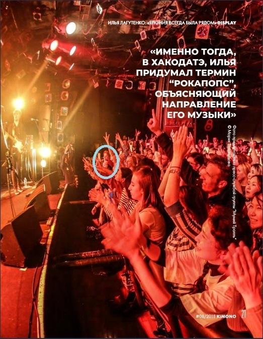 日本を紹介するロシアの雑誌『KIMONO』に載った事がある_d0061678_12221899.jpg