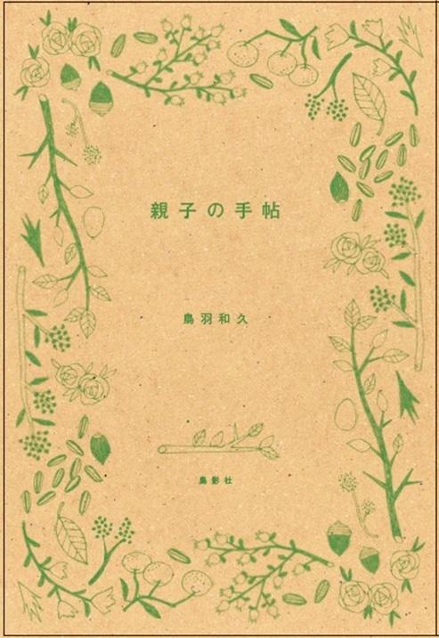 『親子の手帖』という本が出ます_d0116009_14365647.jpg