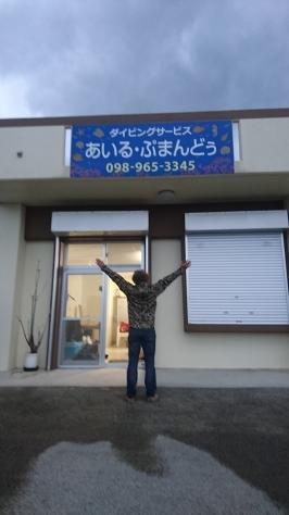 2月4日ただいま~沖縄_c0070933_21283818.jpg