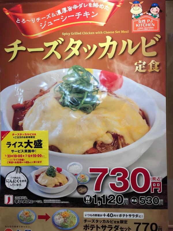 チーズタッカルビ 松屋_a0359239_19451547.jpg