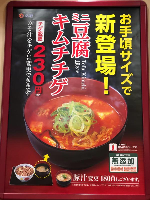 チーズタッカルビ 松屋_a0359239_19455276.jpg