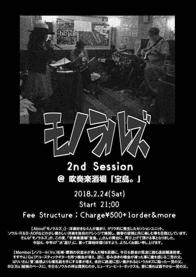 【宣伝】「モノラルズ」2nd Session@吹奏楽酒場「宝島。」のお知らせ_b0206845_14254669.jpg