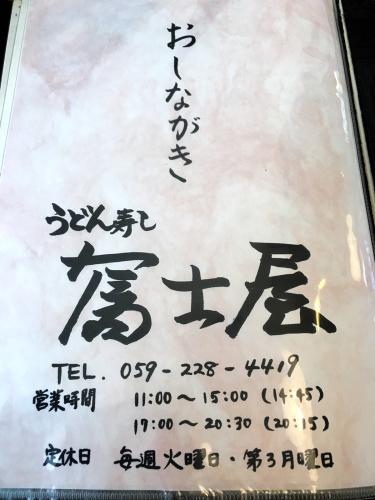 冨士屋_e0292546_20293125.jpg