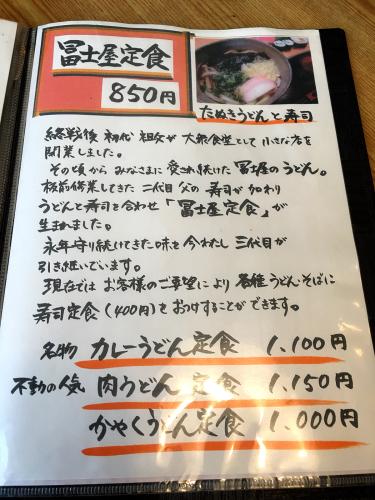 冨士屋_e0292546_20293424.jpg