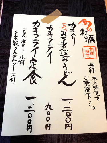 冨士屋_e0292546_20293534.jpg