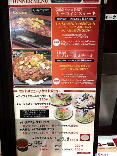 いきなりステーキ  イオンモール鈴鹿店_e0292546_20584619.jpg