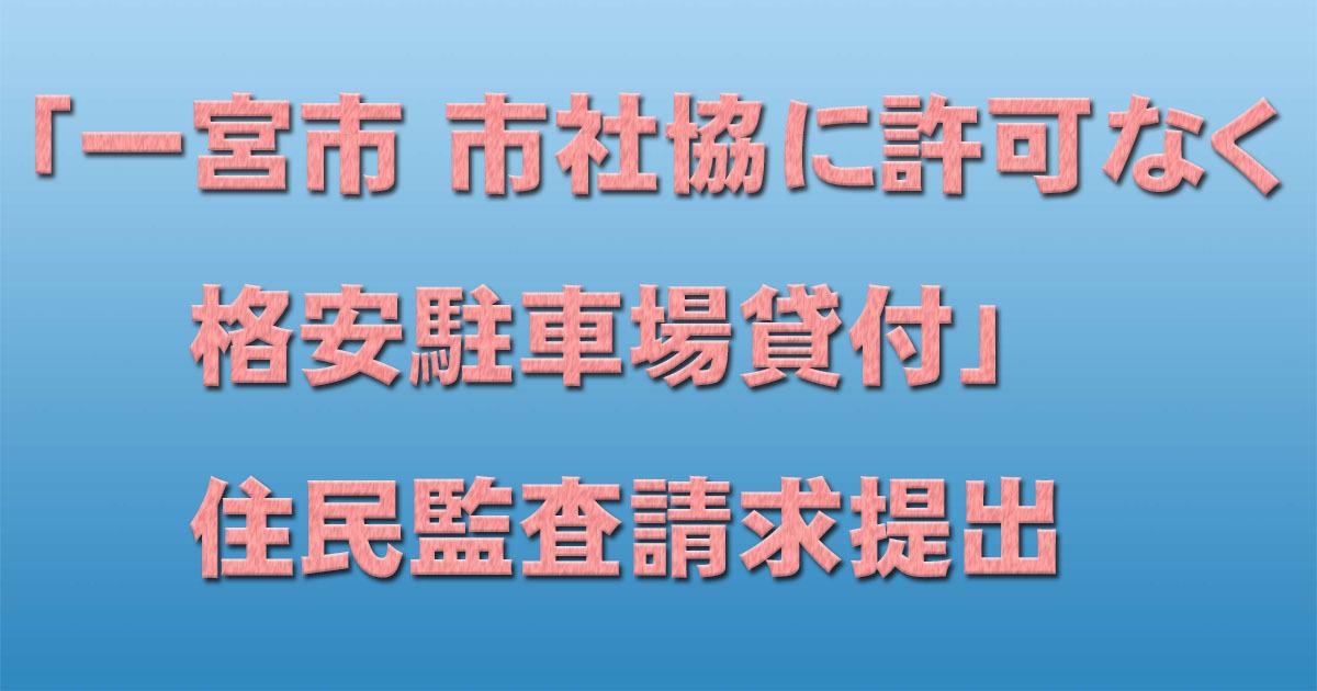 「一宮市 市社協に許可なく格安駐車場貸付」住民監査請求提出_d0011701_10142592.jpg
