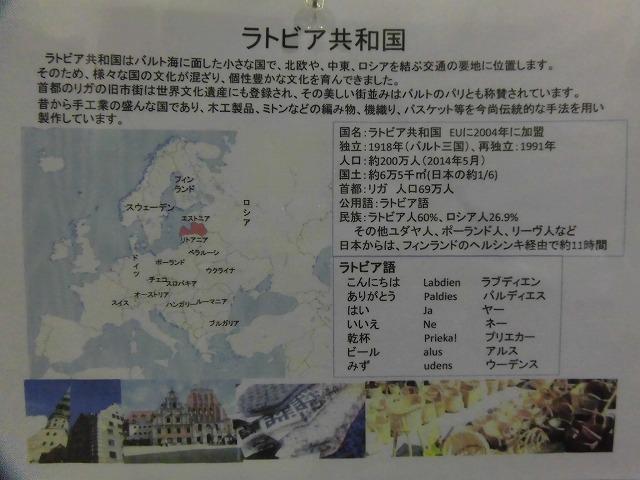 ラトビアのホストタウン・富士に改めて期待 「第30回 富士市国際交流フェア2018」_f0141310_07404760.jpg