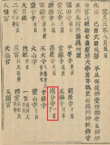 相模国分寺が寒川にあったかも_d0240916_15030265.png