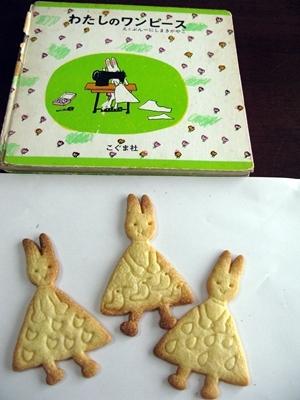 手づくりクッキー型 その5_f0129726_21333752.jpg