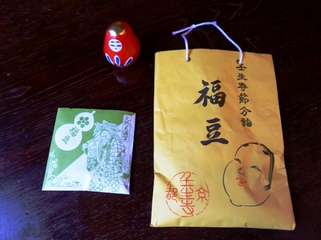 京の節分と福豆_e0230141_19010015.jpg
