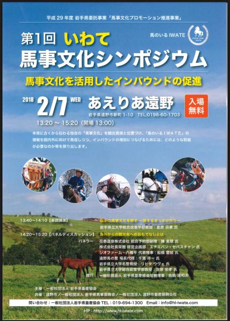 第1回「いわて馬事文化シンポジウム」開催のお知らせ@遠野市_b0199244_12062889.jpg
