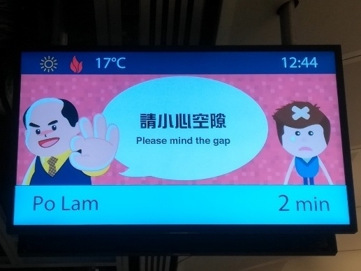 MTRのホームにて_b0248150_13221296.jpg