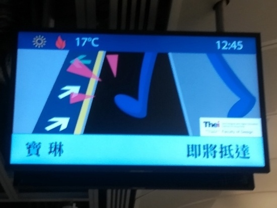 MTRのホームにて_b0248150_13260371.jpg