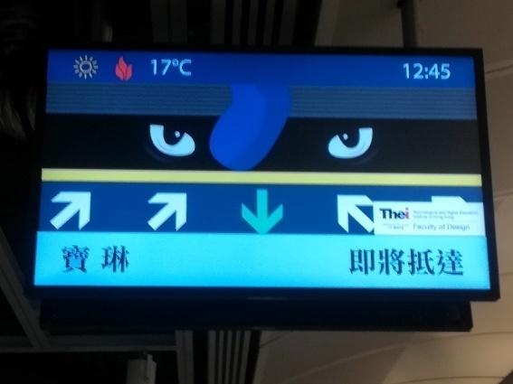MTRのホームにて_b0248150_13264713.jpg