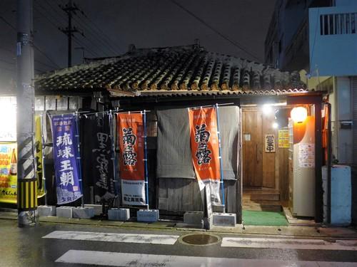 宜野湾「なんじゃぁぁれ」へ行く。_f0232060_034111.jpg