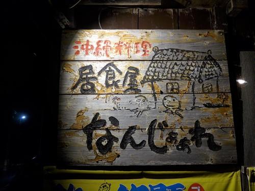 宜野湾「なんじゃぁぁれ」へ行く。_f0232060_0343133.jpg
