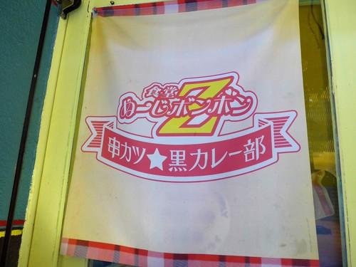 牧志「食堂ぬーじボンボンZ 黒カレー部」へ行く。_f0232060_132538.jpg