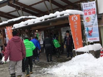 2/2 【上州雪かき道場2018】に参加しました。_a0247584_06483621.jpg