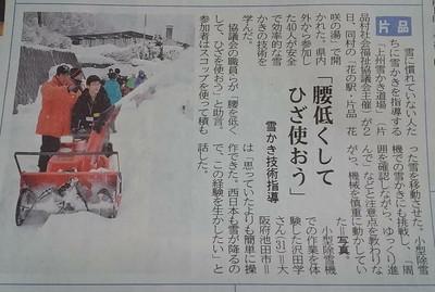 2/2 【上州雪かき道場2018】に参加しました。_a0247584_06490678.jpg
