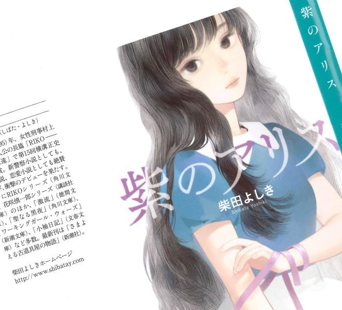 『紫のアリス』_b0206085_00100166.jpg