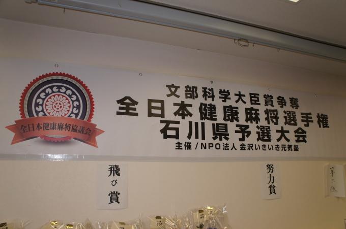 石川県代表選手12人の強者が決まりました!_b0369489_00134232.jpg