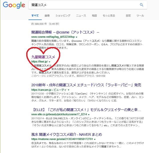 【九星開運コスメ】Google検索順位2位!_d0339896_12105550.jpeg
