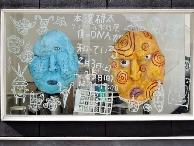 本濃研太 ダンボール彫刻展『僕のDNAが知っている』_e0184298_18103616.jpg