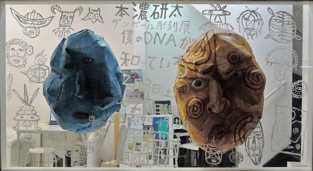 本濃研太 ダンボール彫刻展『僕のDNAが知っている』_e0184298_19080203.jpg
