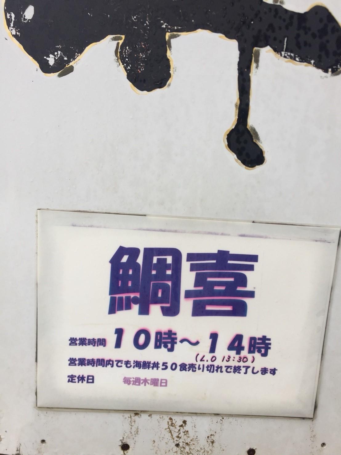 鯛喜_e0115904_13420261.jpg