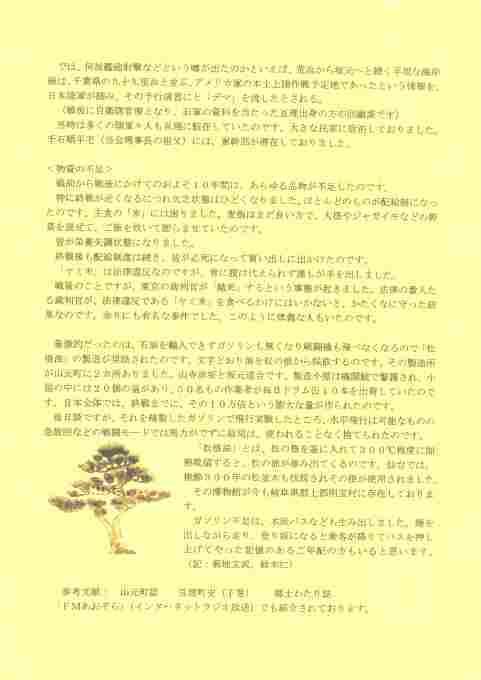 「郷土の歴史を遡って知ろう!」 (第2号) _e0102418_17073712.jpg