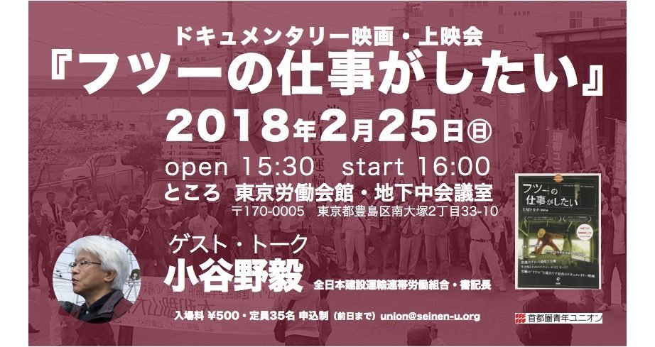 次回、上映会は2018年2月25日(日) 東京・東京労働会館にて_d0134233_18543474.jpg